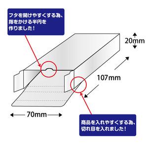 トレカ用紙箱(中)白 縦切目有 W70xH107xD20 1000枚/s