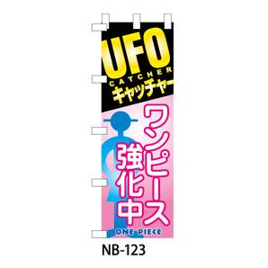 のぼり「UFOキャッチャー ワンピース強化中」