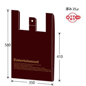 販売袋 茶(レジ袋)特大 フック穴付1000枚/s
