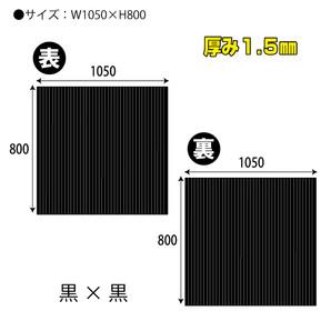 カラーダンボール(黒x黒)W1050xH800 1.5T 20枚/s