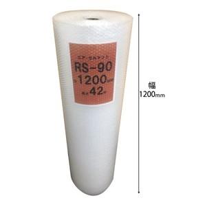 ぷちぷちロール RS90 W1200mm×42m巻 5本/s