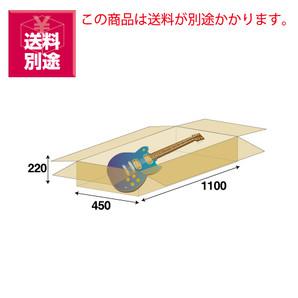 通販用エレキ用ケース(S) W450xD1100xH220 5枚/s