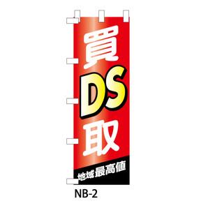 のぼり「DS買取地域最高値」