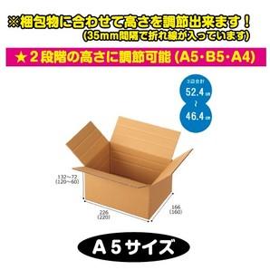 容量可変式ダンボールA5サイズ 60個/s