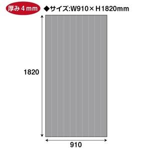 プラダン W910×H1820mm(グレー)6188 5枚/s