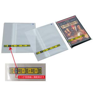 OPP袋DVD横入れ「中古USED」 500枚/s