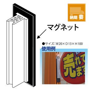 マグネット付ポスターキャッチ 50個/s