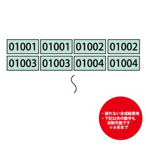 No.シール(2連番)0001-0500B ブルー 1000枚/s