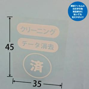 告知フィルム「クリーニング・データ消去済」 100枚/s