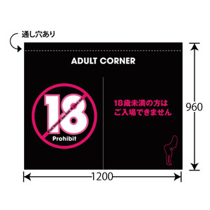 のれん W1200xH960 1枚/s