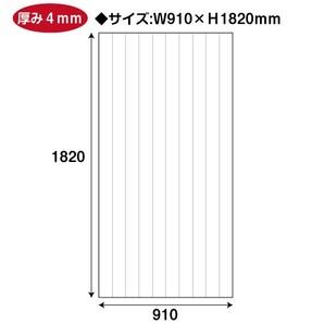 プラダン W910×H1820mm(ホワイト)6192 5枚/s