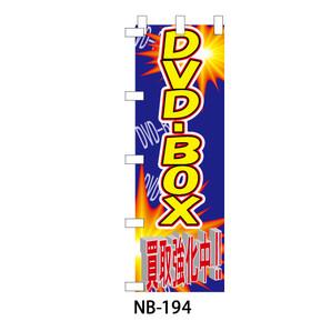 のぼり「DVD-BOX買取強化中」