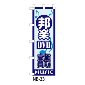のぼり「邦楽DVD高価買取」