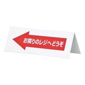 レジ休止板「お隣りのレジへどうぞ」(RK-01)