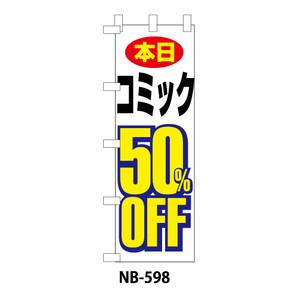 のぼり「本日コミック50%OFF」