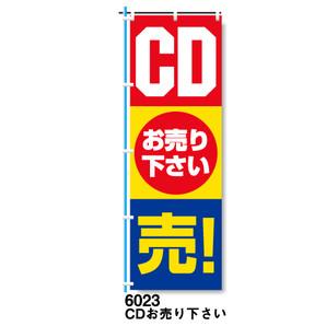 のぼり「CDお売りください」