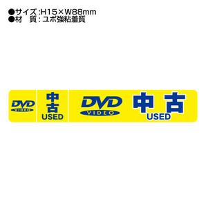 DVD中古シール W88xH15横長タイプ 100枚/s
