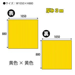 (販売終了しました)カラーダンボール(黄色)W1050xH800 3T 20枚/s