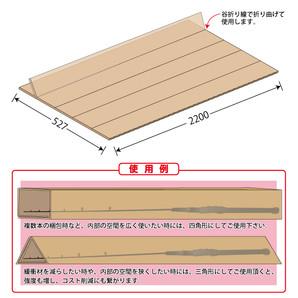 釣竿・ゴルフクラブ梱包用ダンボール 20枚/s