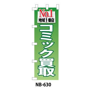 のぼり「コミック買取No.1地域1番店」
