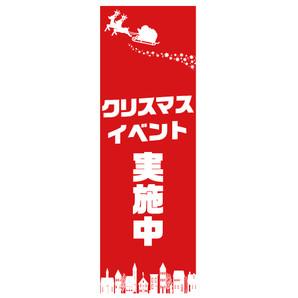 のぼり「クリスマスイベント実施中」