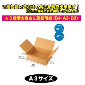 容量可変式ダンボールA3サイズ 60個/s