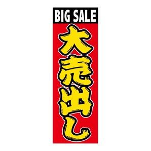 のぼり「BIGSALE 大売出し」