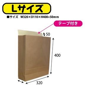 宅配袋(茶無地)L W320×D110×H400+50 250枚/s