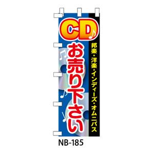 のぼり「CD(邦楽・洋楽・インディーズ・オムニバス)お売り下さい」