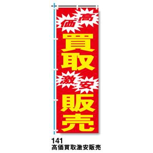 のぼり(買取・販売) EF-N1 60*180