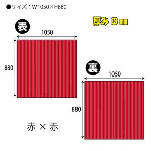 カラーダンボール(赤)W1050xH800 3T 20枚/s