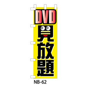 のぼり「DVD見放題」