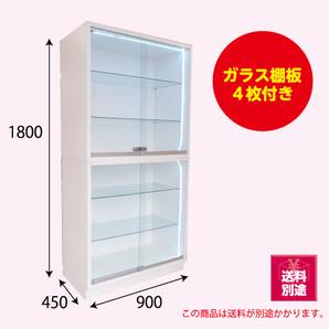 (販売終了しました)木製ガラスショーケース D450(白)