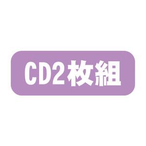 告知シール「CD2枚組」W25×H9 10,000枚/s