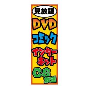 のぼり「DVDコミックインターネットCS放送見放題」