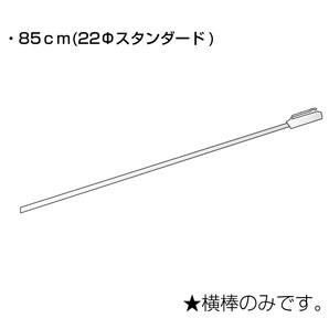 のぼり竿横棒 L860 5個/s