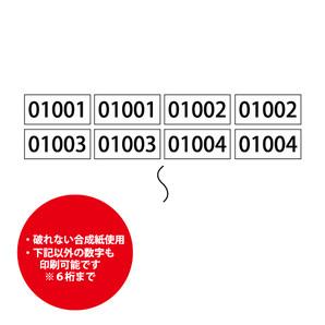 No.シール(2連番) 00001-00500W ホワイト 1000枚/s