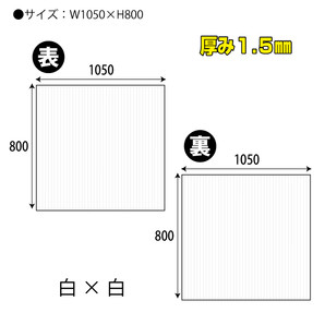 カラーダンボール(白x白)W1050xH800 1.5T 20枚/s