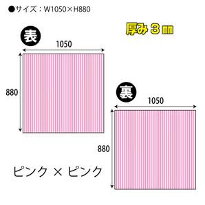 カラーダンボール(ピンク)W1050xH800 3T 20枚/s