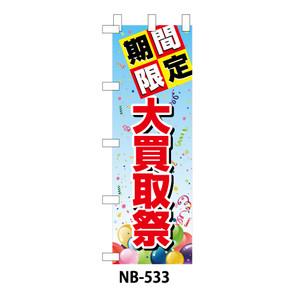 のぼり「期間限定大買取祭」
