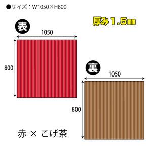 カラーダンボール(赤x茶)W1050xH800 1.5T 20枚/s