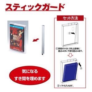 アマレー用スティックガード 100本/s