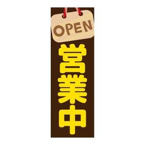 のぼり「OPEN営業中(茶)」