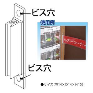 ツーバイフォー(木製ネジ止め)ポスターキャッチ50個/s