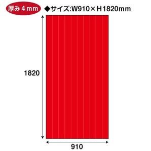 プラダン W910×H1820mm(レッド)6198 5枚/s