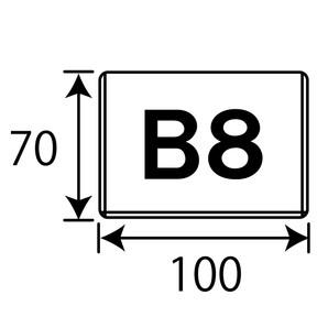 硬質カードケース B8サイズ 100枚/s