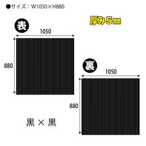 カラーダンボール(黒)W1050xH880 5T 20枚/s