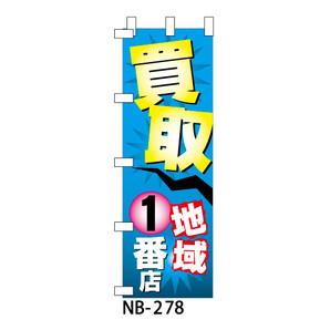 のぼり「買取地域1番店」