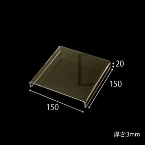 アクリル コの字台W150×H20 2個/s