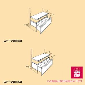 ストックケースセット(H100/H150)